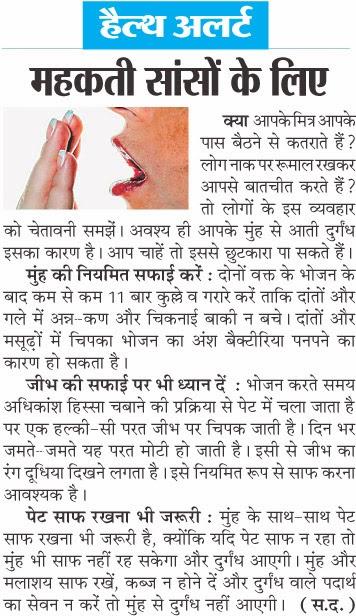 Fresh Skin Tips Hindi