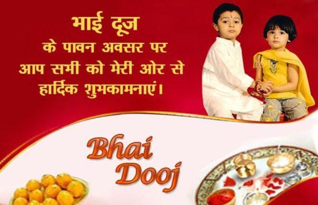 Happy bhai dooj 2018 wallpapers images pictures greetings wishes hapypy bhai dooj m4hsunfo