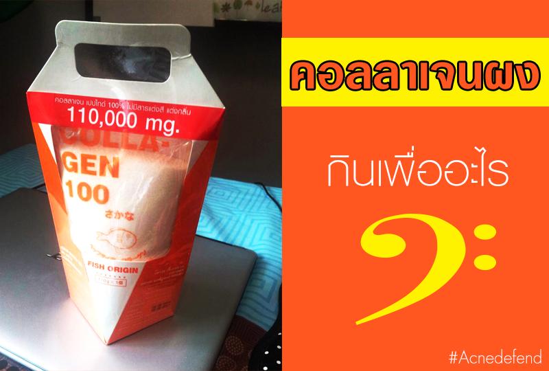คอลลาเจนผง Peptide Collagen Fish 100 Nippi Origin