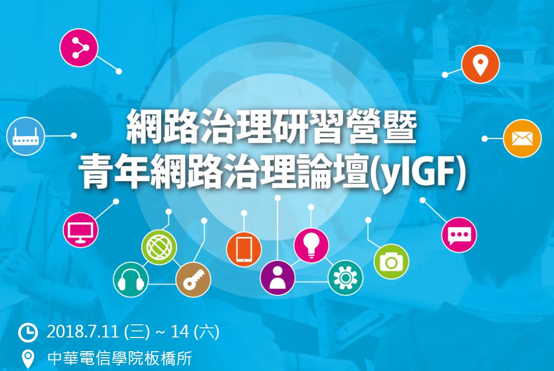 網路治理研習營與台灣青年網路治理論壇
