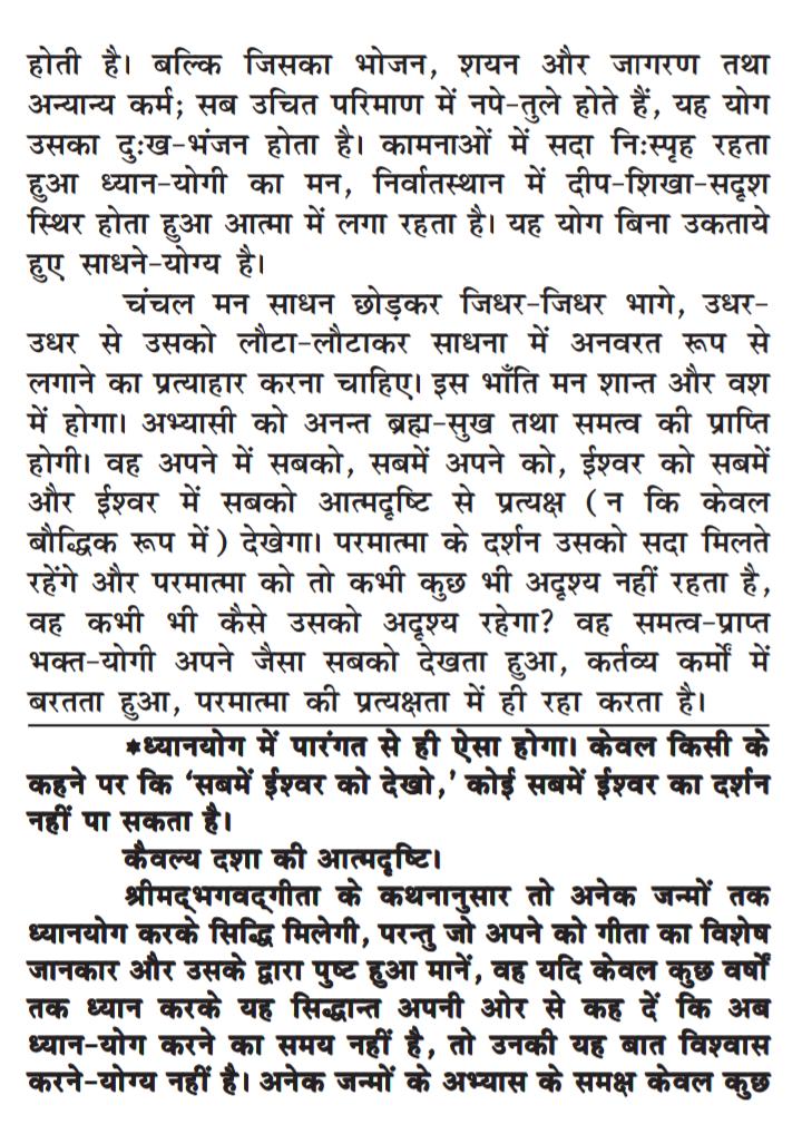 गीता अध्याय 6/ लेख चित्र 24