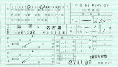 伊勢鉄道 料金券専用補充券(料補) 乗継割引自由席特急券 鈴鹿→名古屋