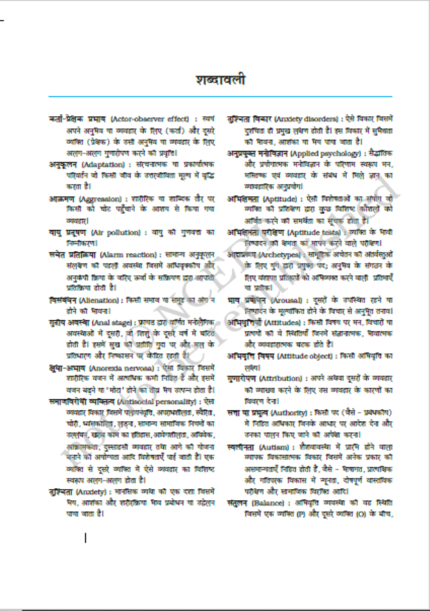 NCERT Physics Class-12(Part-1) : Hindi PDF Book