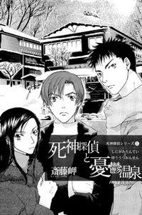Shinigami Tantei to Yuuutsu Onsen