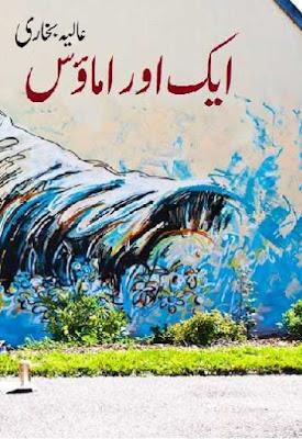 Aik aur amawas novel by Aliya Bukhari
