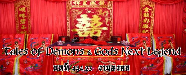 Tales of Demons & Gods Next Legend บทที่ 444.23  งานมงคล