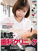 (Chinese-sub) CMD-026 誘惑◆歯科クリニック 深田