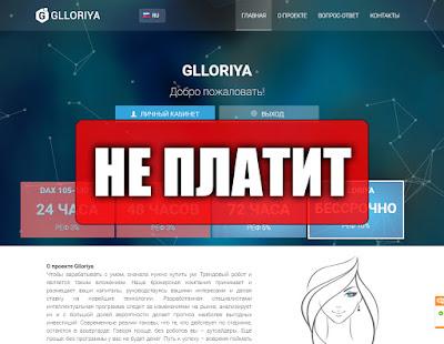 Скриншоты выплат с хайпа glloriya.com