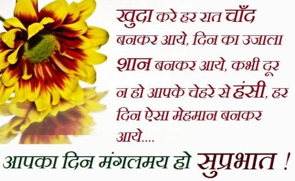 Good Morning Love Quotes In Hindi Hindi Love Quotes Getmenews