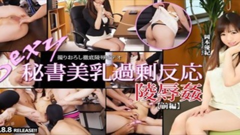 Tokyo Hot n1249 Sexy Beautiful Secretary Sensitive Pussy Jav