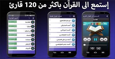 """تحميل تطبيق """" نور القرآن """" من متجر جوجل بلاي مجانا"""