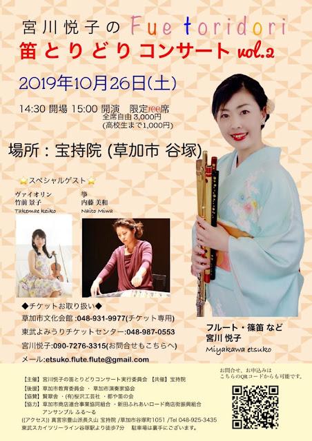 宮川悦子オフィシャルサイト