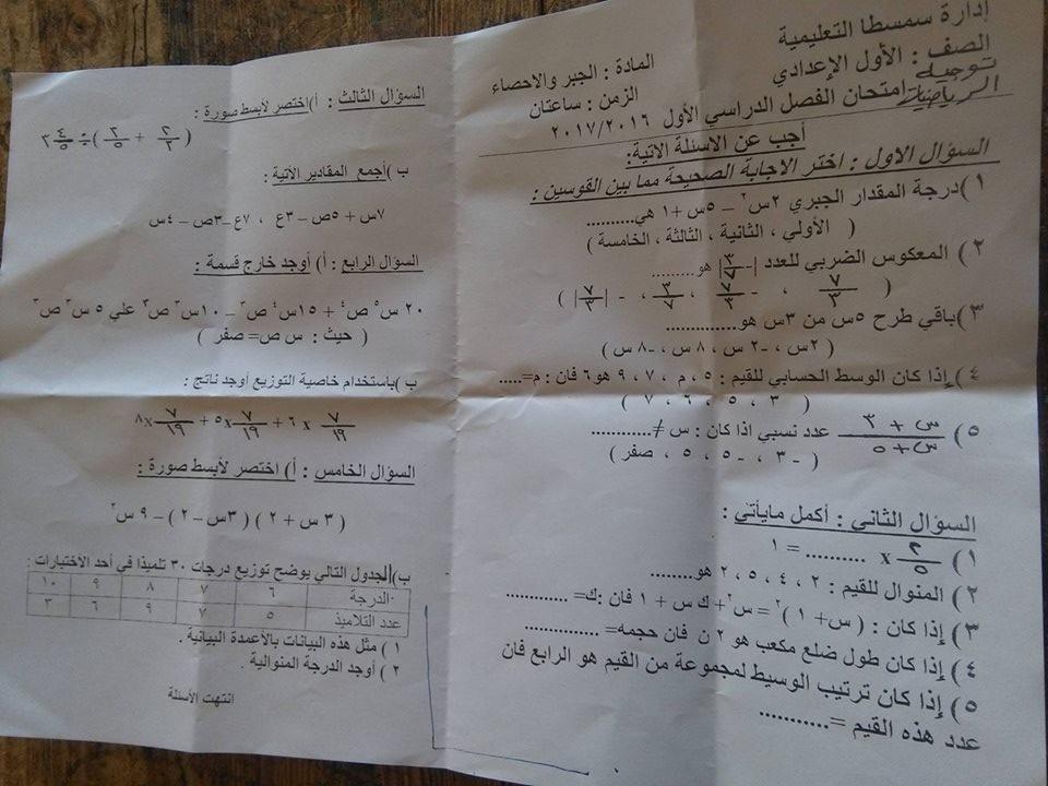 امتحان نصف العام فى الجبر الصف الاول الاعدادى 2017 من جميع محافظات مصر الترم الاول 2017