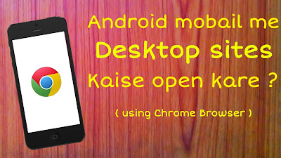 Desktop sites ko mobile me kaise open kare. How to open desktop site in mobile