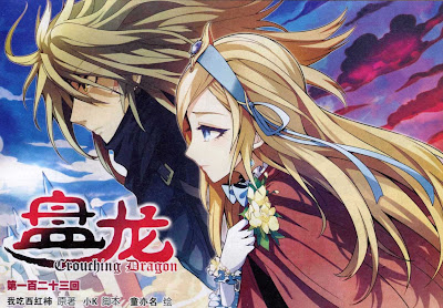 Panlong (盘龙 - Coiling Dragon) Cover Couple