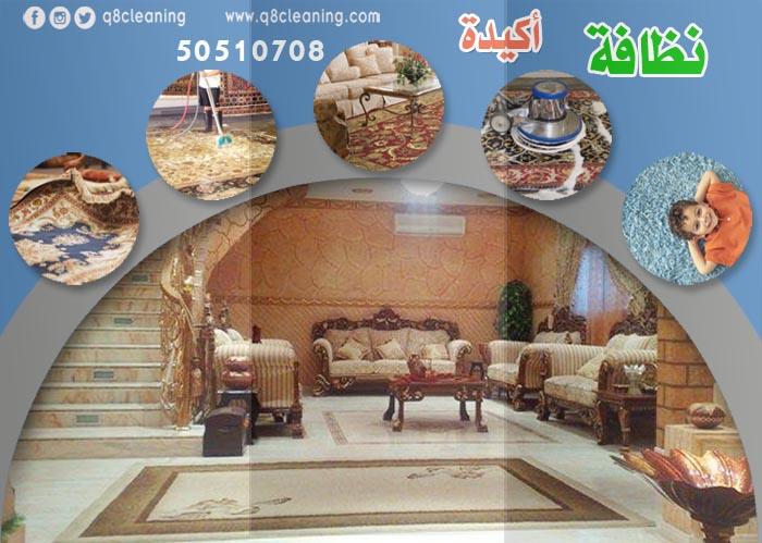 بدالة الكويت: Best Cleaning Company in Kuwait