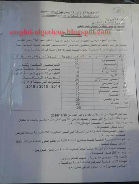 اعلام عن فتح مسابقة شبه الطبي بولاية البويرة 30 نوفمبر 2016 عدد المناصب 120 منصب