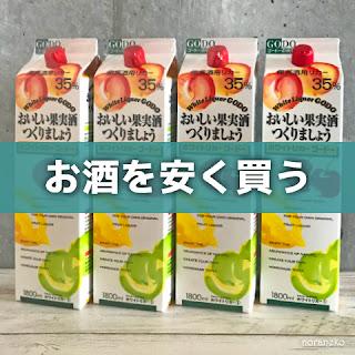 札幌でお酒を安く買う