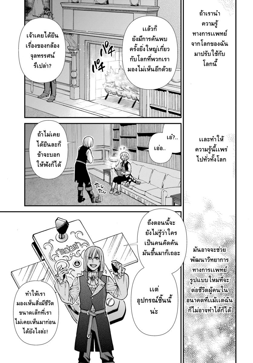 อ่านการ์ตูน Isekai Yakkyoku ตอนที่ 22 หน้าที่ 19