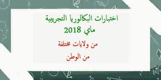 اختبارات البكالوريا التجريبية الرياضيات 2018 %D8%A7%D8%AE%D8%AA%D
