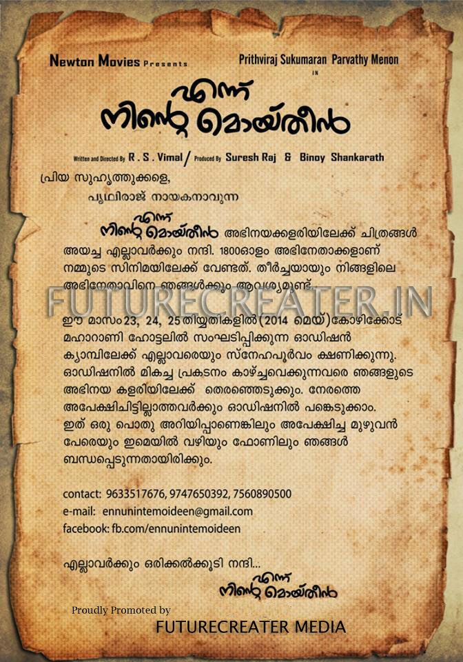 Casting Call For Prithviraj's Ennu Ninte Moideen | Prithviraj's Upcomming Movie Ennu Ninte Moideen
