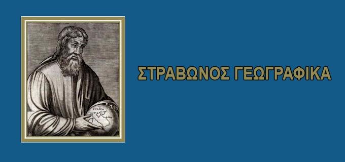 ΣΤΡΑΒΩΝΟΣ ΓΕΩΓΡΑΦΙΚΩΝ 1
