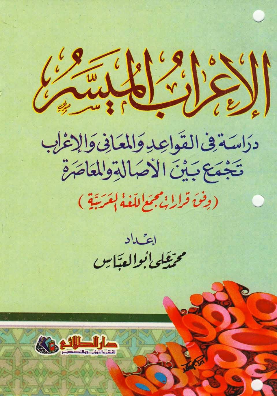 الإعراب الميسر: دراسة في القواعد والمعاني والإعراب تجمع بين الأصالة والمعاصرة - محمد أبو العباس pdf