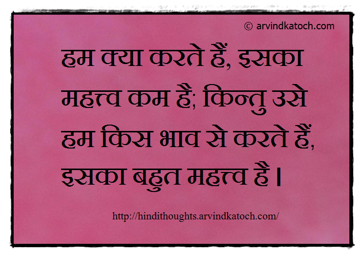 Hindi Thought, Quote, Matter, less, what we do, spirit,