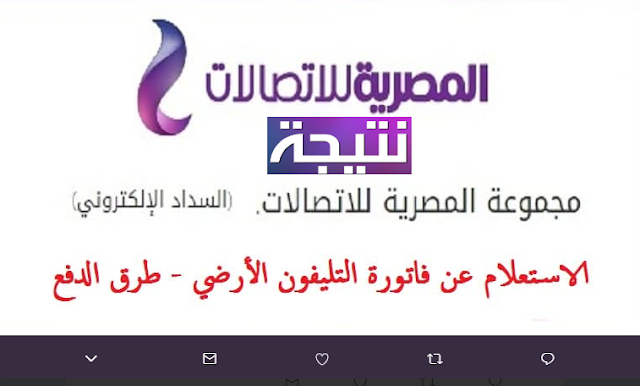 الاستعلام عن فاتورة التليفون الارضى شهر نوفمبر 2017 المصرية للاتصالات | طرق السداد ودفع الفاتورة