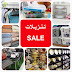 True Value Kuwait - SALE