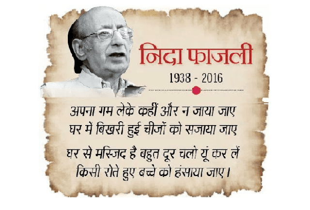 Famous 25+ Nida Fazli Shayari In Hindi Font