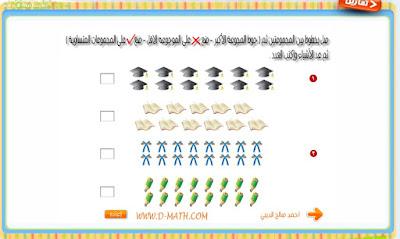 حل كتاب التمارين رياضيات اولى ابتدائي