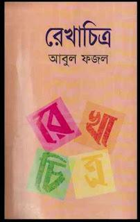 রেখাচিত্র - আবুল ফজল Rekhachitro by Abul Fazal