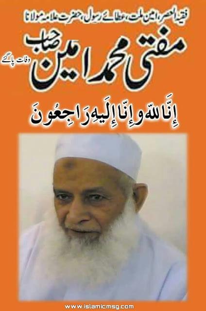 Muhammad Amin Sahib Die
