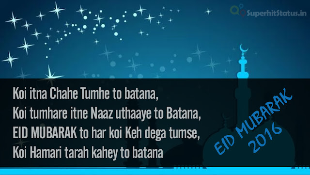 Best Eid Mubarak Hindi Shayari Image Download