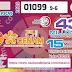 Lotería Nacional. Sorteo Superior No. 2605 del viernes 19 de julio de 2019