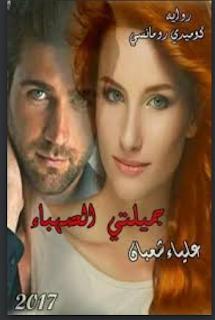 رواية جميلتي الصهباء - علياء شعبان
