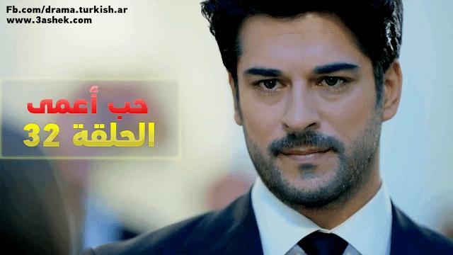 مسلسل حب أعمى Kara Sevda الحلقة 32 مترجمة للعربية