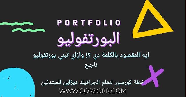 ما هو البورتفوليو portfolio ؟!