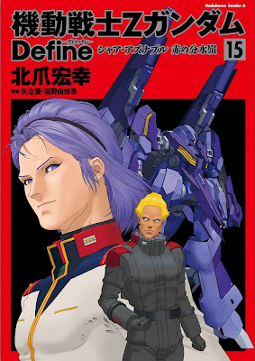 機動戦士Ζガンダム Define zip online dl and discussion