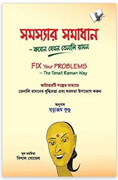 Fix Your Problems (Bangla): Seek Solutions To Social, Personal and Family Problems the Tenali Raman Way (Bengali)
