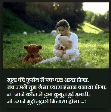 Cute Love Status In Hindi For Whatsapp Beauteous Fb Cute Status