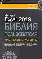 книга «Excel 2019. Библия пользователя»