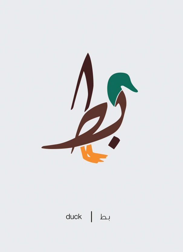 Arabic Words Illustrated Based On Their Literal Meaning - Duck - Batt