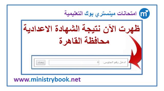نتيجة الشهادة الاعدادية محافظة القاهرة 2020
