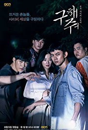 Download Film Save Me (Goo-hae-jwo)