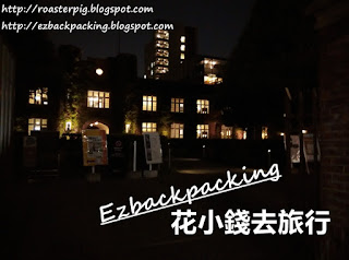 東京立教大學中央食堂-晚上環境