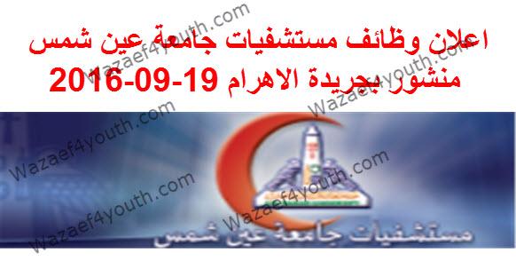 اعلان وظائف مستشفيات جامعة عين شمس منشور بجريدة الاهرام 19-09-2016