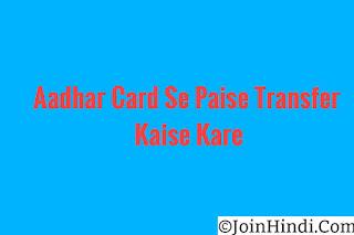 Aadhar Card Se Money Transfer Kaise Kare (Aadhar Micro Atm)