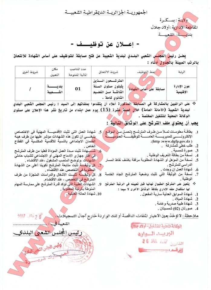 اعلان مسابقة توظيف ببلدية الشعيبة ولاية بسكرة جانفي 2017